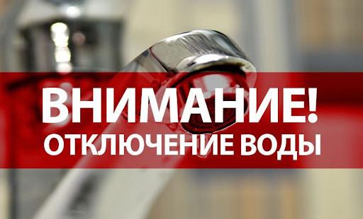 В некоторых районах Грозного ожидается отключение воды