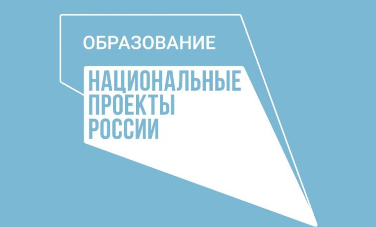 Чеченская Республика лидер среди субъектов РФ по реализации нацпроекта «Образование»