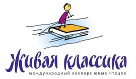 В Грозном прошёл городской этап Всероссийского конкурса «Живая классика»