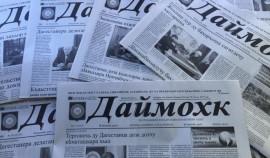 Газета «Даймохк» запустила онлайн викторину на знание чеченского словарного запаса  грозный, чгтрк