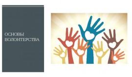Студентов ГГНТУ обучают основам волонтерства