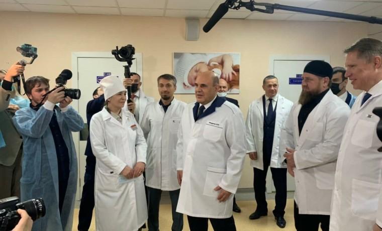 Премьер-министр РФ и Глава ЧР посетили Республиканский перинатальный центр