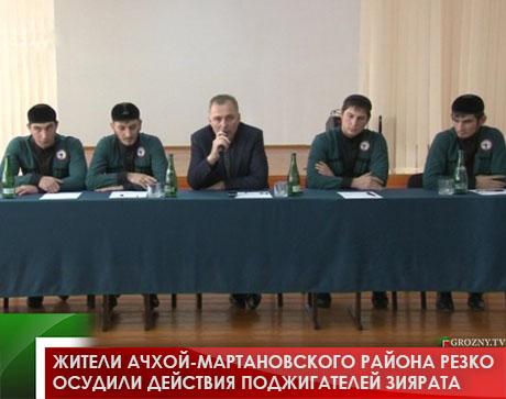 Жители Ачхой-Мартановского района резко осудили действия поджигателей зиярата