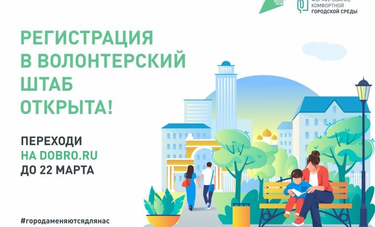 Стартовала регистрация волонтёров по поддержке голосования за объекты благоустройства в 2022 году