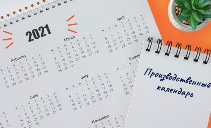 В марте россиян ожидает короткая рабочая неделя